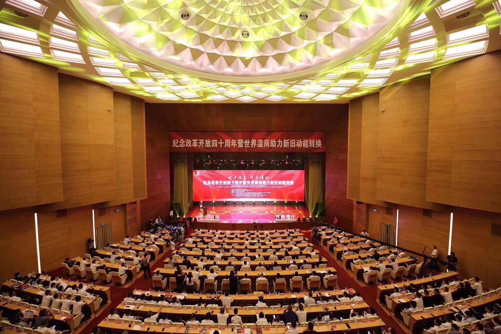 王随莲、孙述涛参加世界温商助力山东新旧动能转换大会