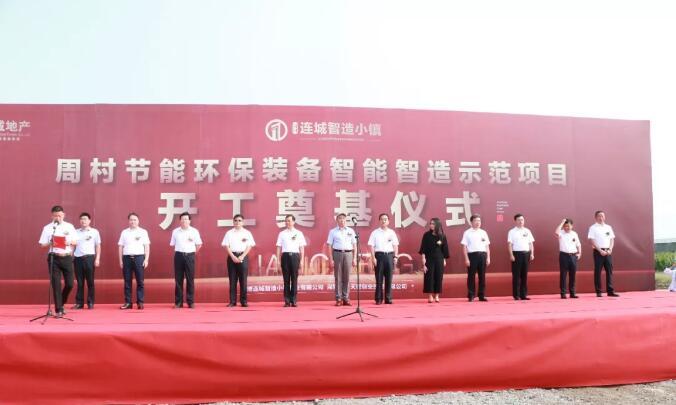 连城·周村节能环保装备智能制造示范项目开工奠基仪隆重举行