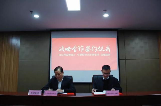 热烈祝贺山东省温州商会、连城集团与中梁控股集团战略合作签订仪式圆满成功